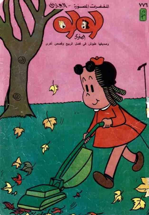 مازالت لولو تعبث في المكان Egyptian Poster Funny Art Vintage Comics
