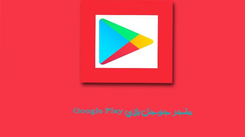 تحميل متجر سوق جوجل بلاي ستور للأندرويد Google Play Apk