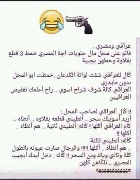 تحشيش عراقي مصري Words Math Word Search Puzzle