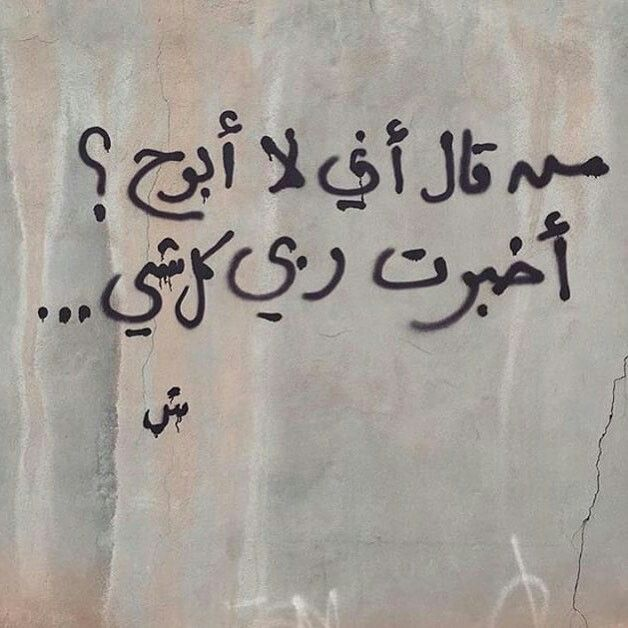 من قال اني لا أبوح أخبرت ربي كل شي In 2020 Street Quotes Cool Words Beautiful Arabic Words