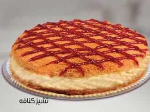 كنافة حلويات سعد الدين Youtube Food Desserts Pie