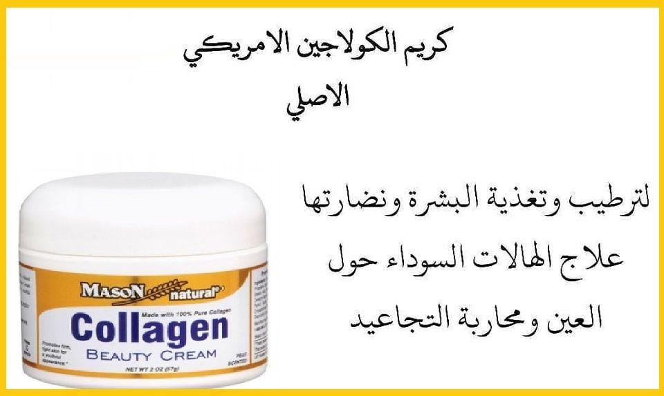 كريم الكولاجين لنضاره البشره Beauty Cream Coconut Oil Jar Collagen
