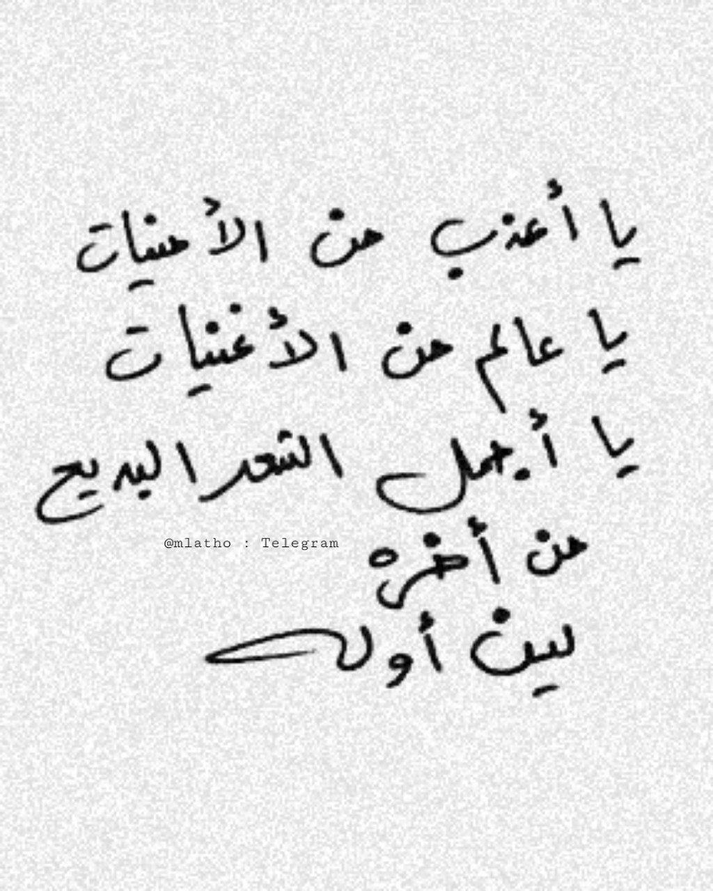 Pin By كتابك On اقتباسات موقع كتابك Arabic Calligraphy Calligraphy
