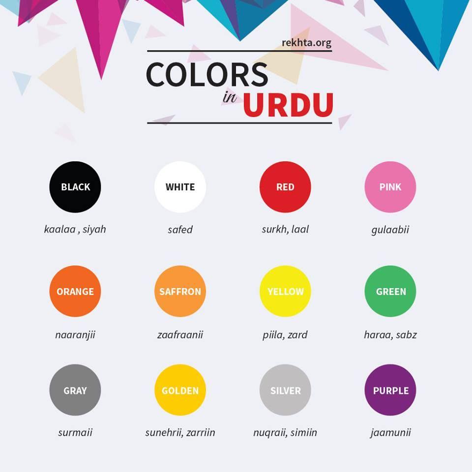 Colours in Urdu | Rekhta Basics: Learn Urdu | Urdu words
