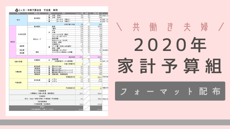 共働き夫婦の2020年の家計簿予算組 無料の家計簿エクセルフォーマット