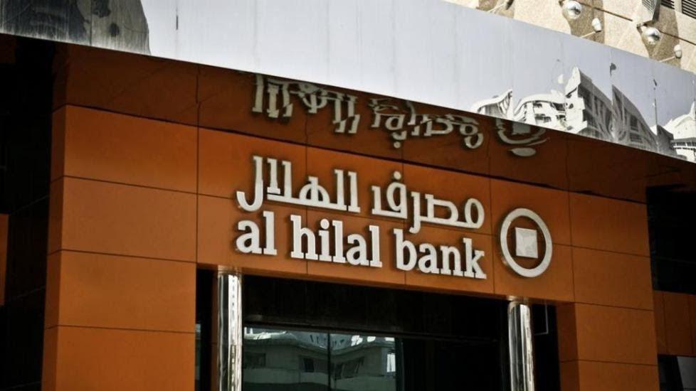 وافق مصرف الهلال المملوك بالكامل لمجموعة بنك أبوظبي التجاري على
