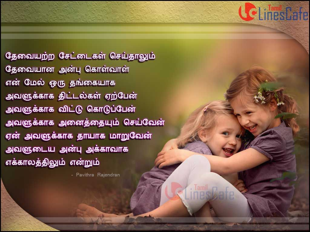 brother and sister relationship sms in tamil