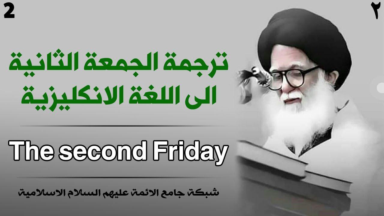 الجمعة الثانية للسيد الشهيد محمد محمد صادق الصدر قدس مترجمة الى اللغة ال Two By Two Translation Iraqi