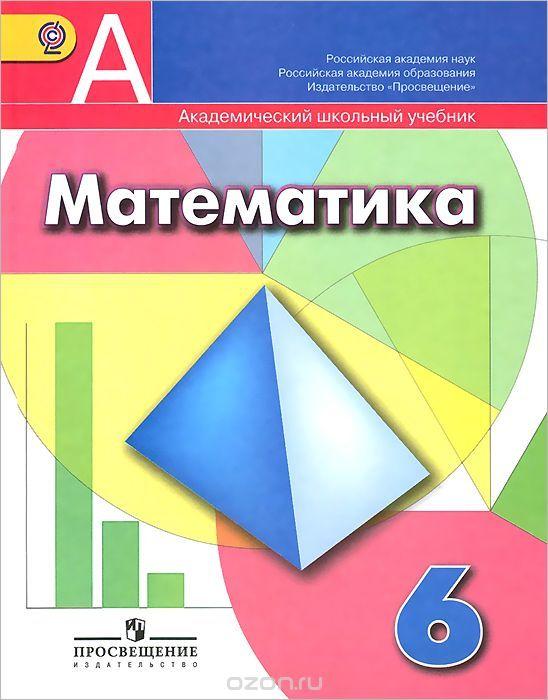 математика 6 класс учебник