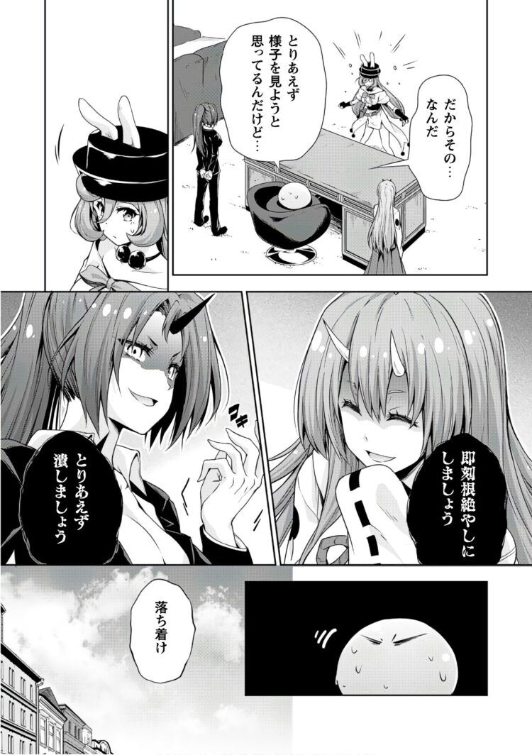漫画バンク 転生