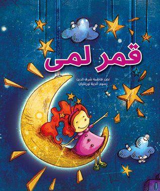 غلاف قصّة قمر لمى، تأليف فاطمة شرف الدين، رسوم أنجيلا