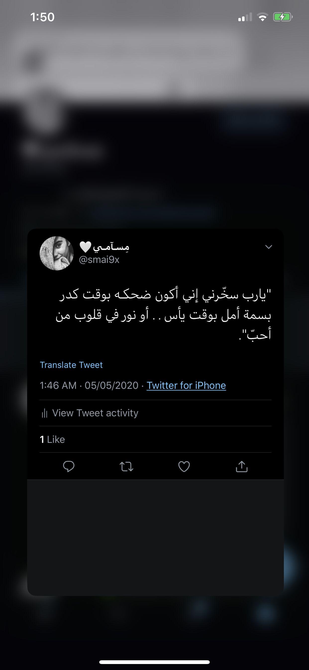 Twitter Smai9x Quran Quotes Love Single Quotes Quran Quotes