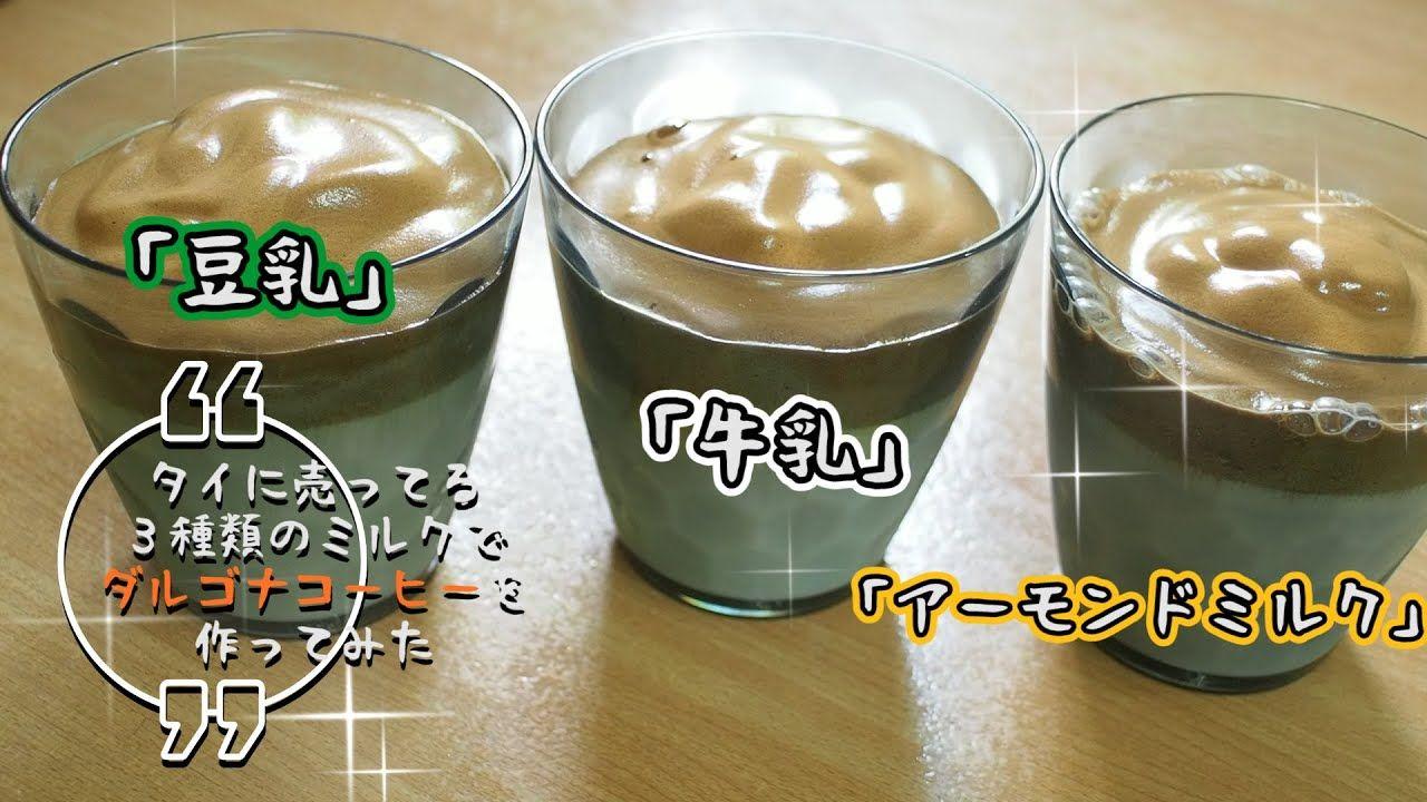 タイで売ってる3種類のミルクで ダルゴナコーヒー を作ってみた Youtube 2020 ミルク コーヒー牛乳 アーモンドミルク
