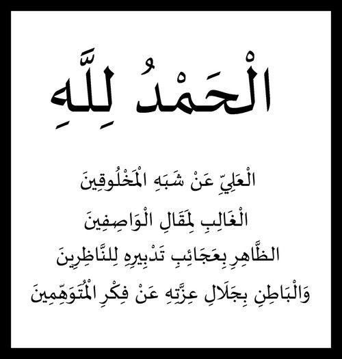 Außergewöhnlich الحمد لله رب العالمين