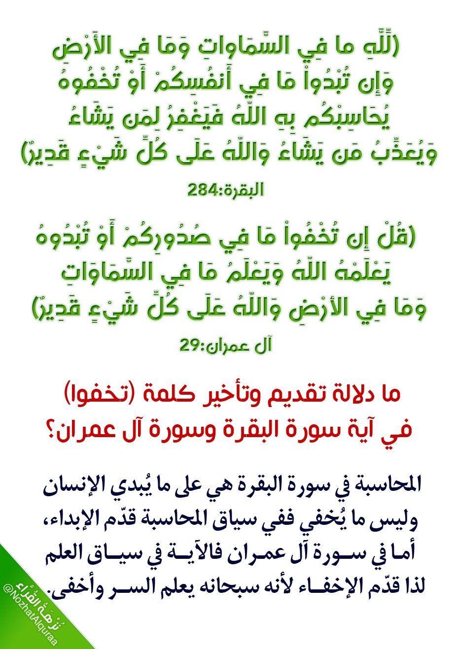 Pin By Eman On ٢ سورة البقرة Quotes Holy Quran Quran