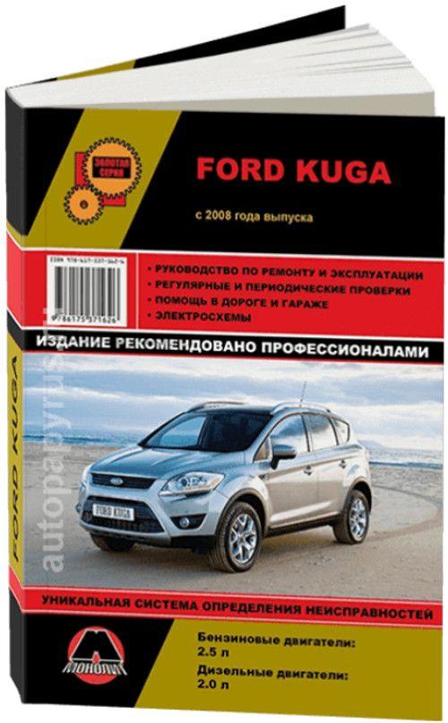 Органы управления, приборная панель ford kuga 2 | ford escape.