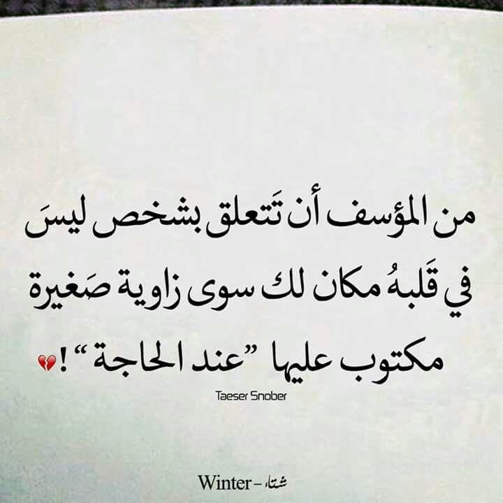 مع الاسف Words Of Wisdom Quotes Words