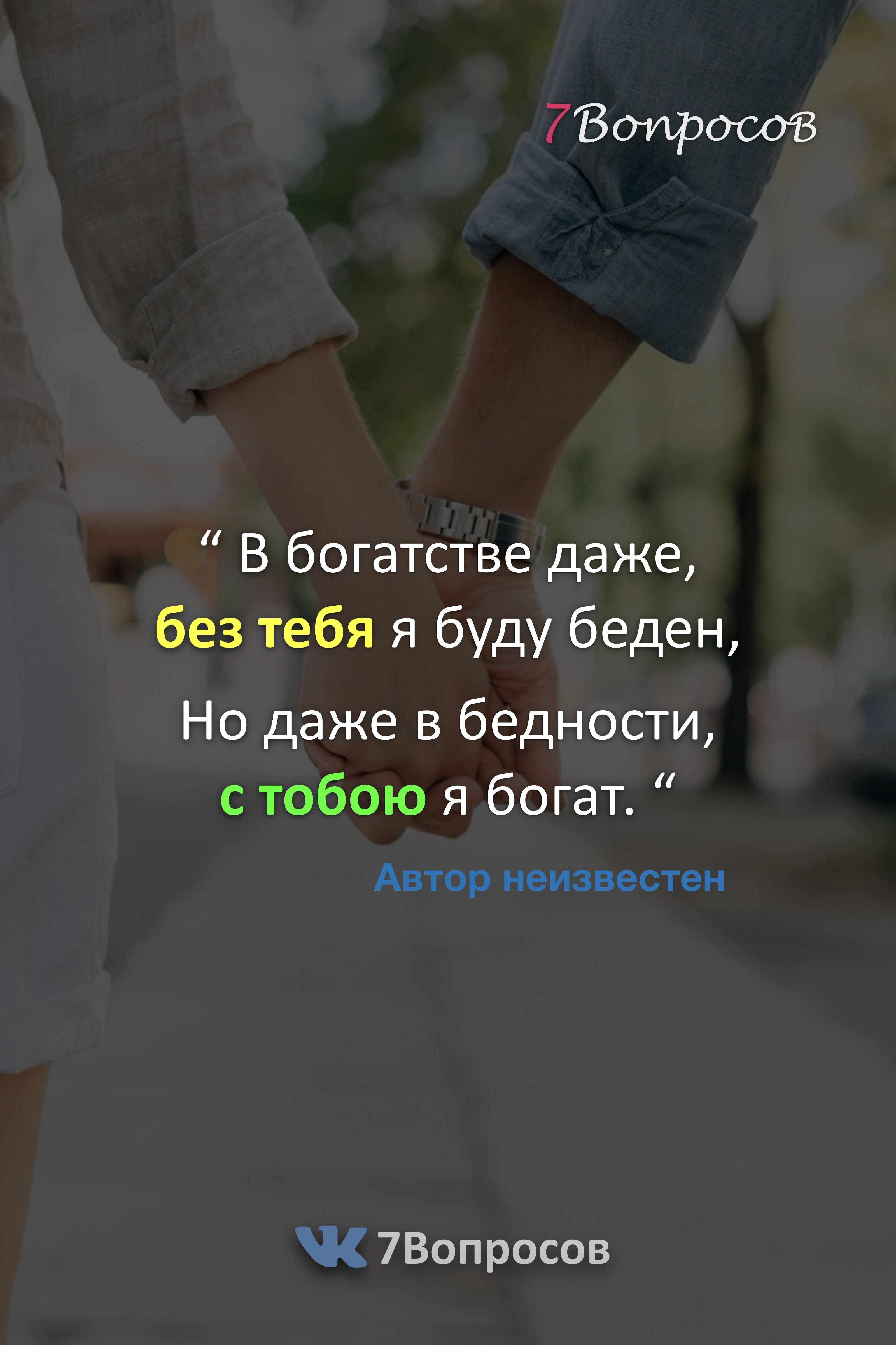7voprosov V Vkontakte Citaty Mudrye Citaty Citaty Literaturnye Citaty