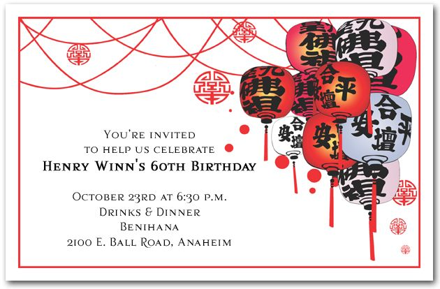 Hanging Oriental Lanterns Party Invitations Asian Invitations – Japanese Birthday Invitations