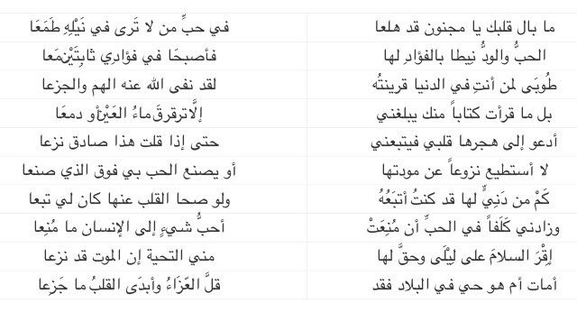 Pin By Duelahmed Dedo On شعر عربي Math Eloquent Poems