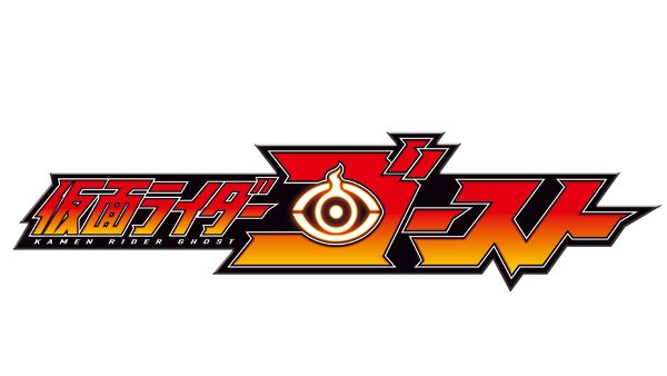 平成仮面ライダーシリーズ17作目「仮面ライダーゴースト」の放送が2015年10月、毎週日曜あさ8時より開始いたします。