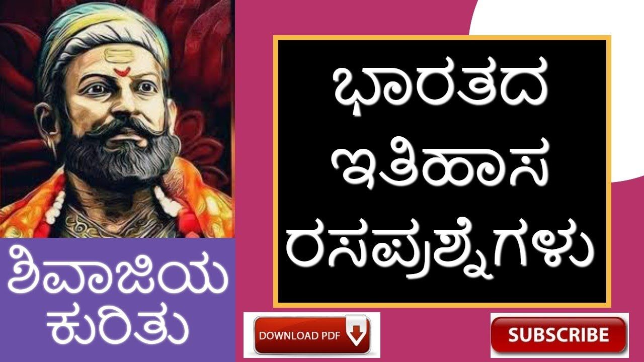 Bharatada Itihasa Shivajiya Kuritu Quiz Kannada Quiz In 2020 Quiz Questions And Answers Quiz This Or That Questions