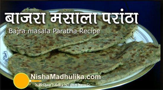 Bajra masala paratha recipe in hindi all ayurvedic recipes bajra masala paratha recipe in hindi forumfinder Gallery