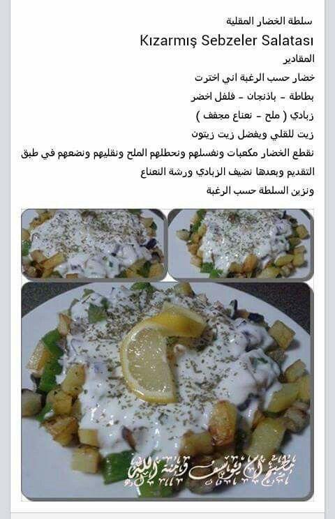 سلطة الخضار المقلية Cooking Recipes Cooking And Baking