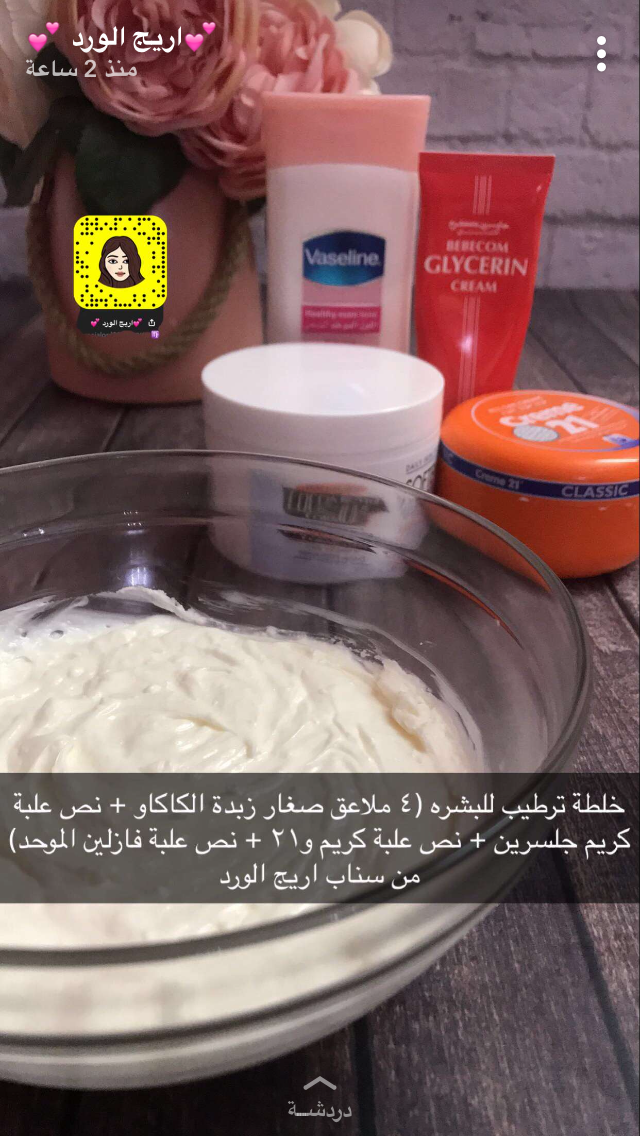 Pin By S On عنايه امي Natural Skin Care Diy Beauty Skin Care Routine Skin Care Routine Steps
