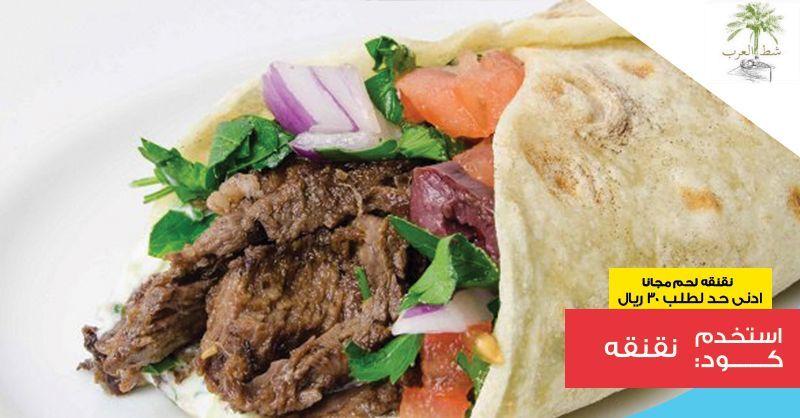 نقنقه لحم مجان ا مع كل طلب بـ٣٠ ريال من مطعم شط العرب استخدم كود نقنقه الظهران Beef Food Meat