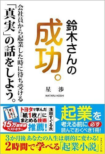 鈴木さんの成功 星 渉 本 Amazon Co Jp おすすめ 本 本 ブックリスト