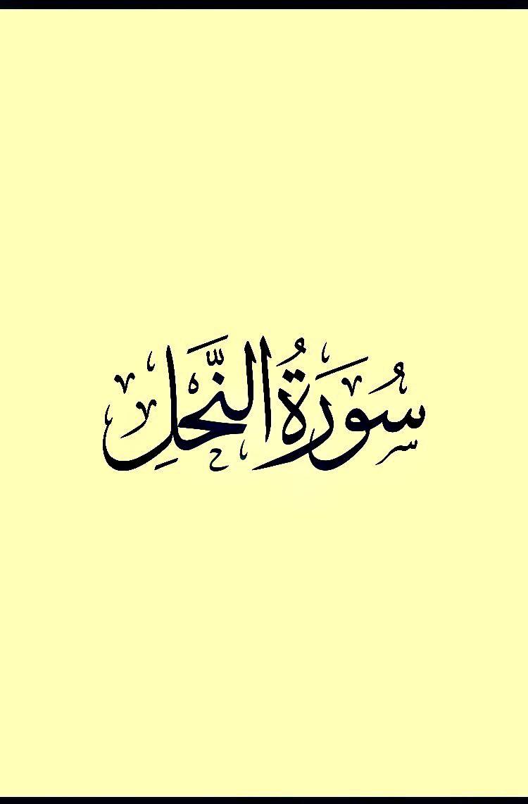 Pin By كتابا متشابها On ١٦ سورة النحل Quran Arabic Calligraphy Calligraphy