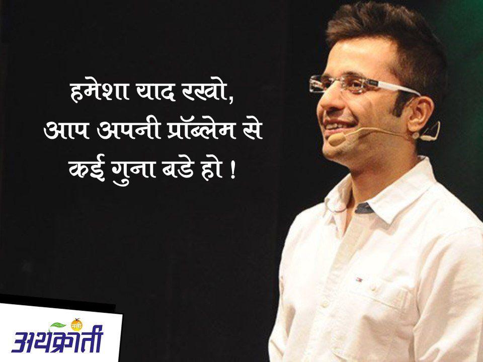 सुविचार मराठी quotes Marathi SandeepMaheshwari
