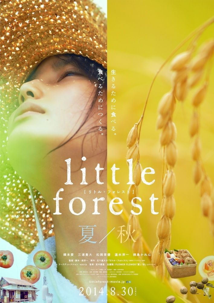 """little forest: summer/autum"" : HASHIMOTO Ai x Natural Life"