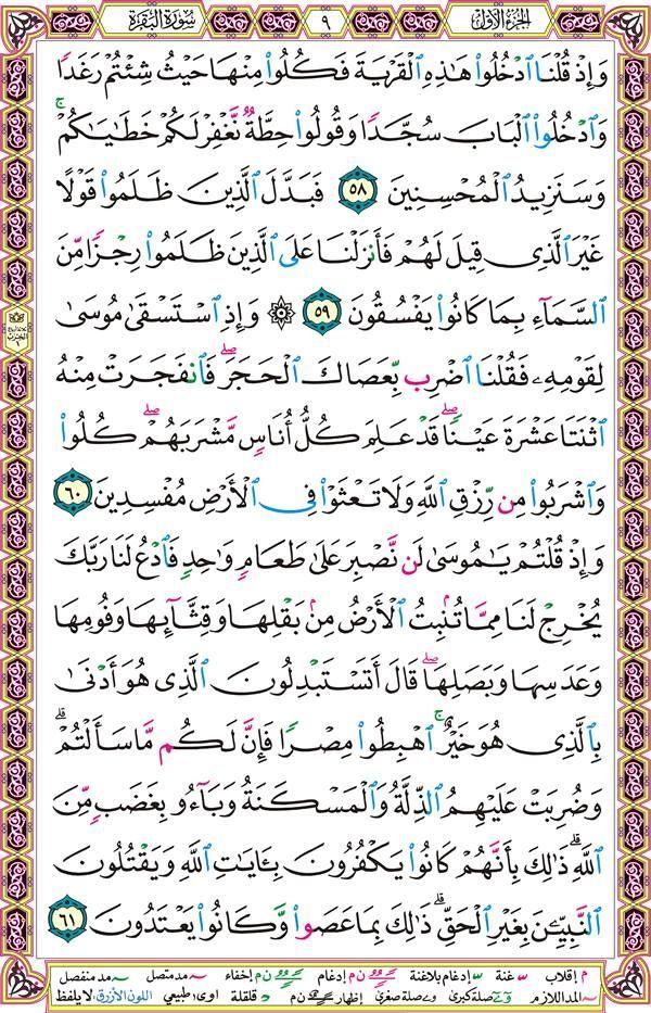 سورة البقرة صفحة رقم 9 Quran Book Quran Verses Quran
