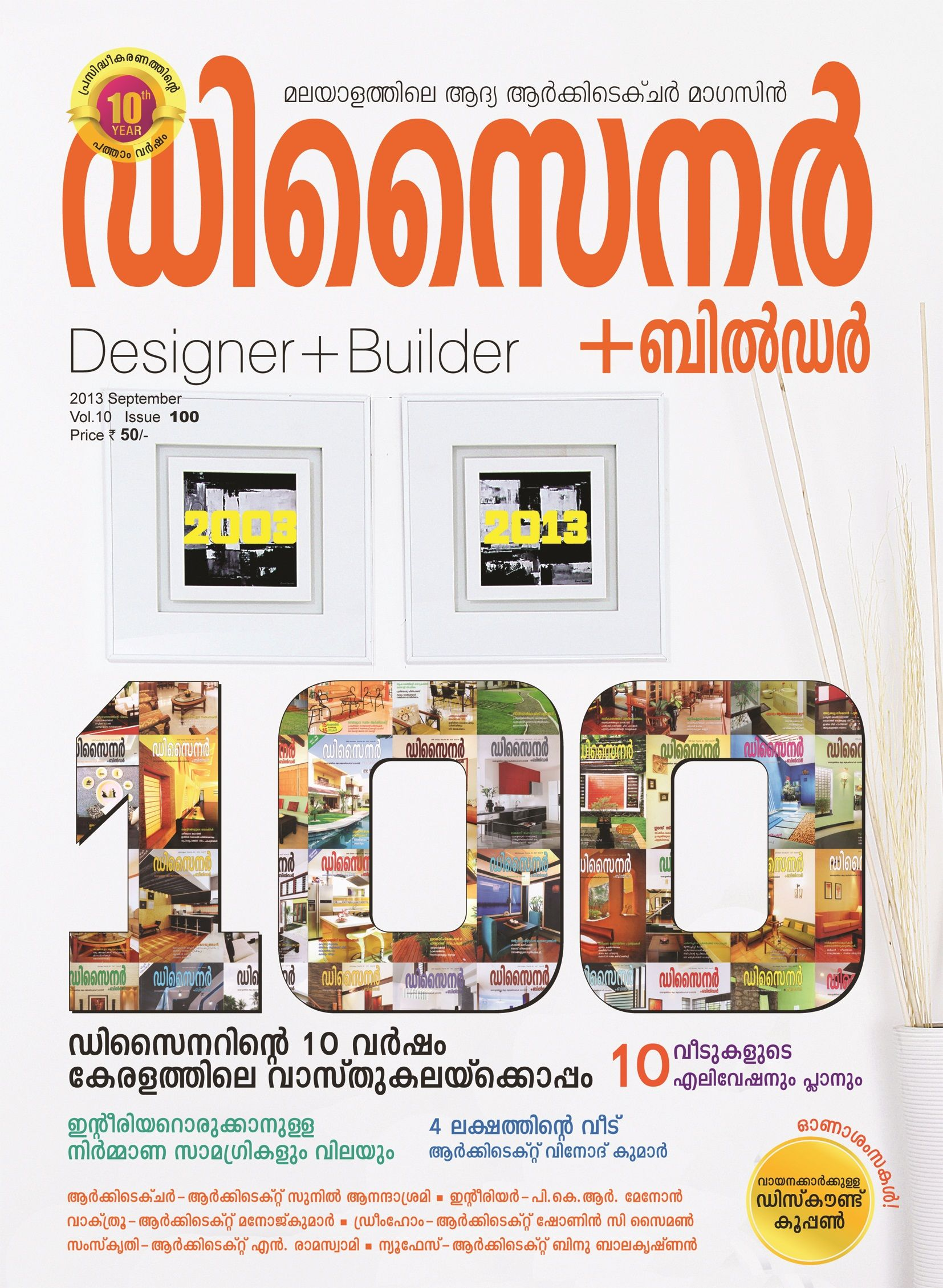 Amazing 100th Issue Of Designer+Builder   The First Architecture Magazine In  Malayalam.