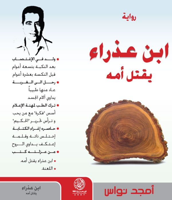 ابن عـذراء يقتل أمه Movie Posters Books
