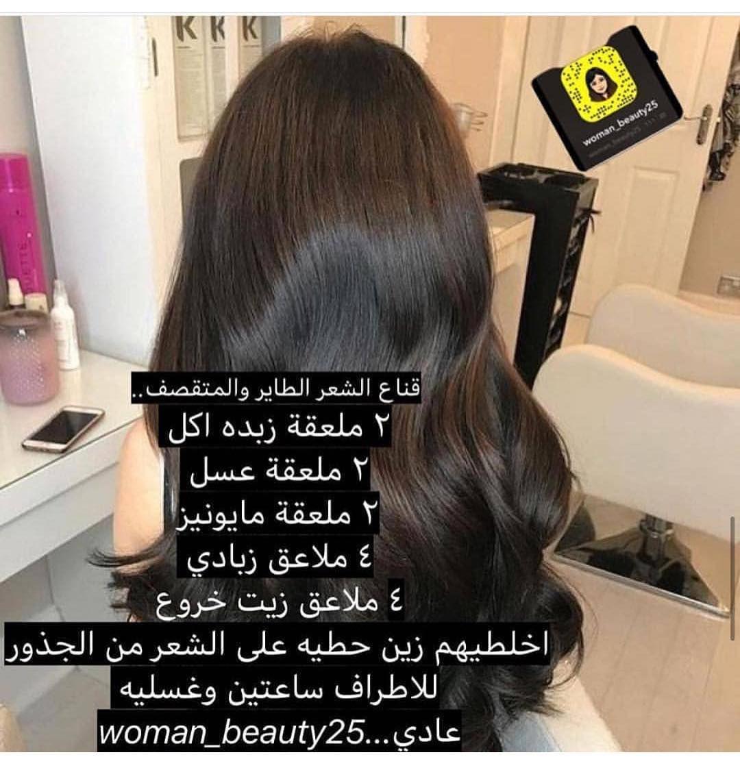 خلطات وتجارب نوف On Instagram لايك يابنت جعلك تعرسين Kiko Makeup1 تعلمكم خلطات للجسم والشعر تجنن Hair Care Oils Pretty Skin Care Diy Hair Treatment