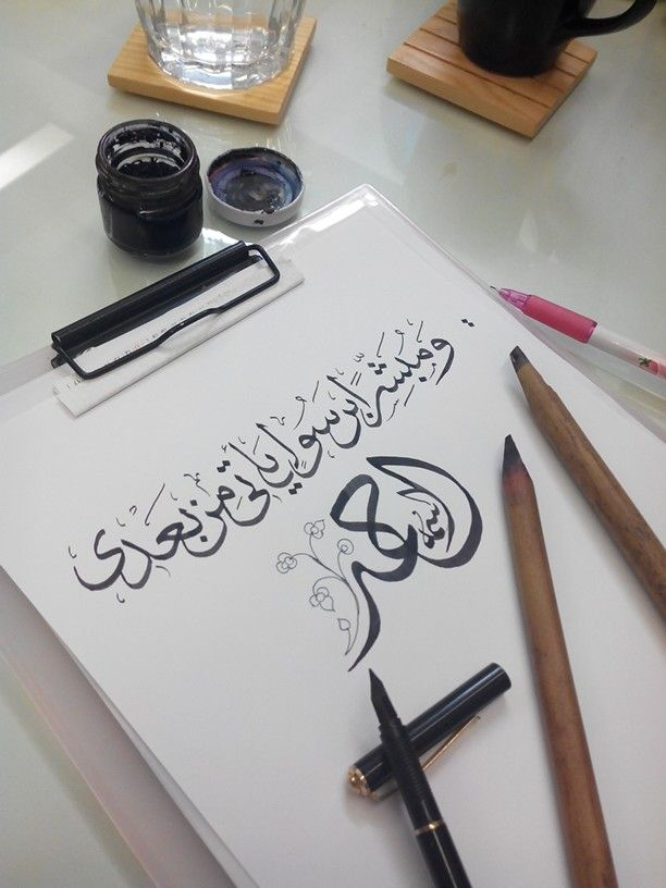 Pin By Lina Amireh On Arabic Calligraphy Islamic Calligraphy Arabic Calligraphy Art Islamic Art