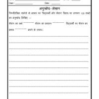 Language Hindi Creative Writing - Essay Writing-01