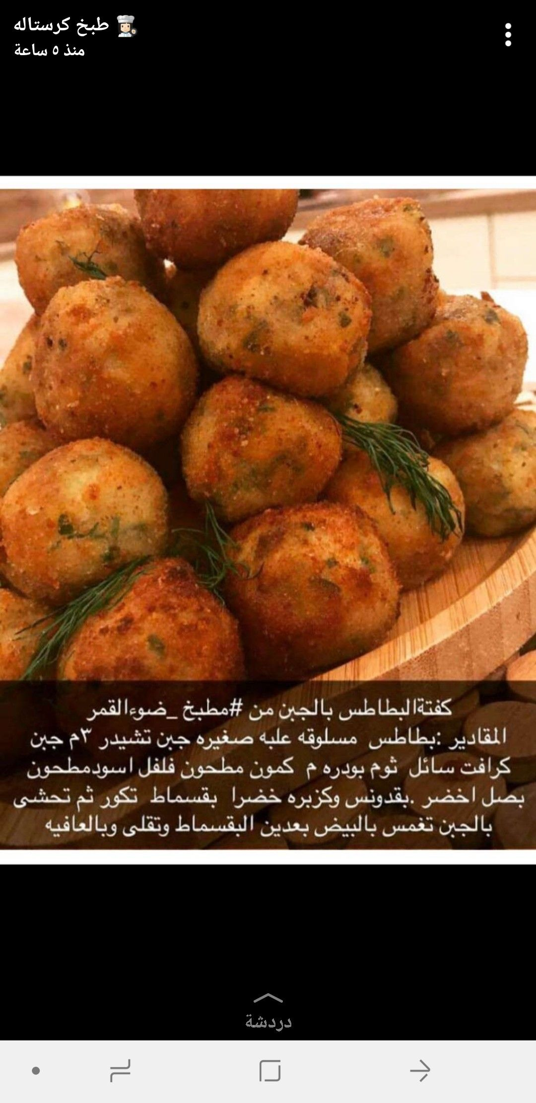 Pin By Jwan Dawood On وصفات من كل بلدان العربية Cooking Recipes Arabic Food