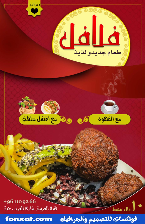 تصميم مفتوح المصدر Psd خاص بالاطعمة ومحلات الطعام قالب فلافل وطعمية Food Shop Food Falafel