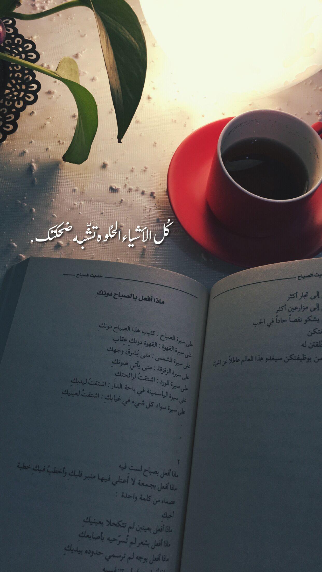 Pin By Sura Sr4 On قهوة قهوتي قهوة الصباح Coffee Cool Words Love Words Words