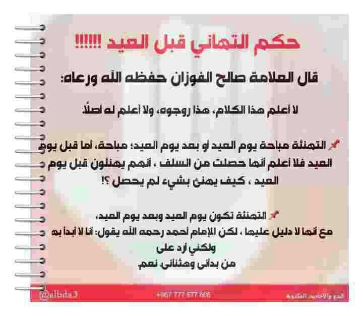 Pin By زهرة الياسمين On العيد Periodic Table Pail