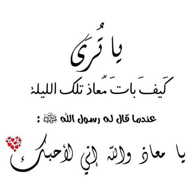 Pin By Nesreen Alshuwaier On ضـاد Arabic Quotes Instagram Posts Quotes