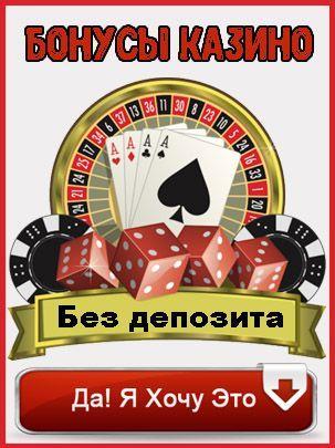 Казино акции за регистрацию вулкан казино co
