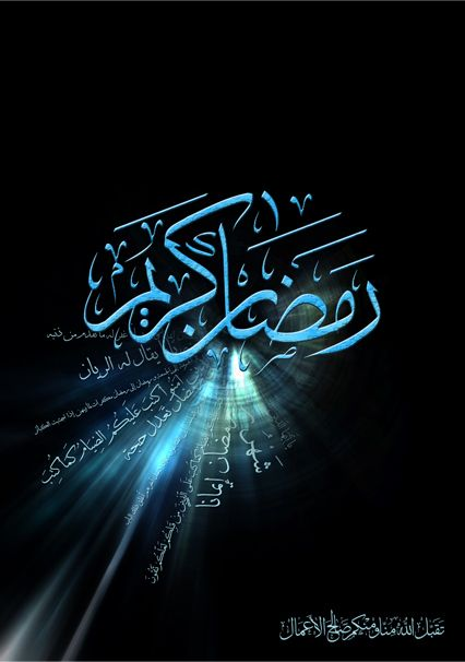 Ramadan Kareem Ramadan Kareem Ramadan Islamic Calligraphy