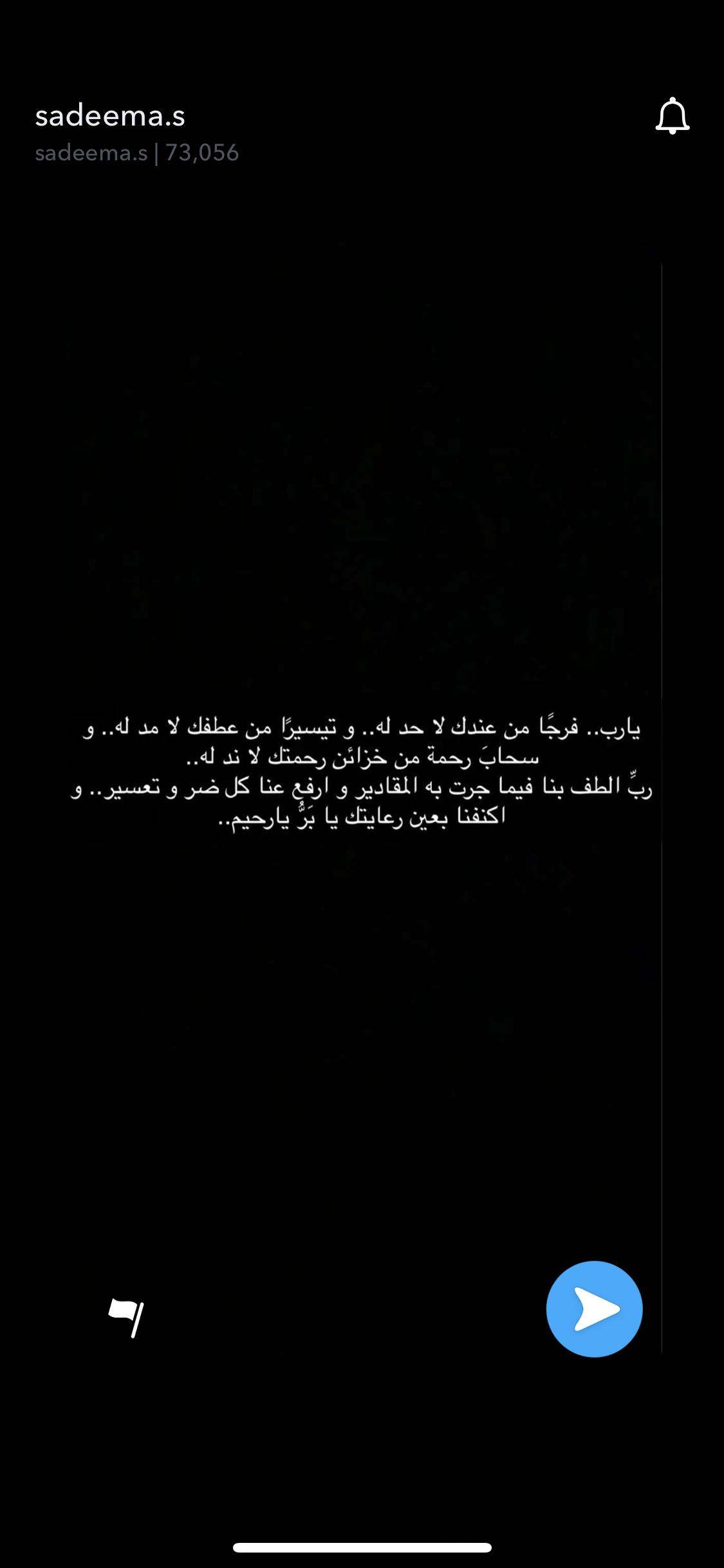 Pin By Sarah Al Qattan On Du Aa Lockscreen Screenshot Screenshots Lockscreen