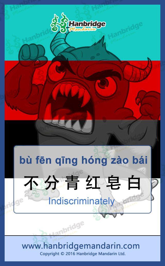 Learn Chinese idiom 不分青红皂白 bù fēn qīnɡ hónɡ zào bái  confound right and wrong