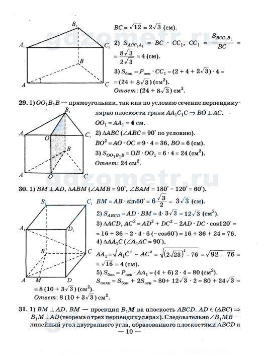 Скачать бесплатно готовые домашние задания по геометрии 11 класс шлыков